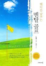 멘탈 골프