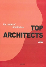 TOP ARCHITECTS 2 (ASIA)(양장본 HardCover)