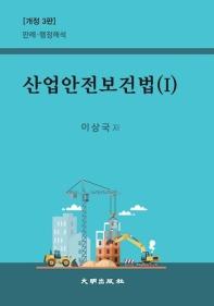 산업안전보건법. 1(개정판 3판)(양장본 HardCover)