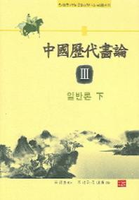 중국역대화론 3 (일반론 하)