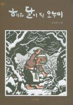 해와 달이 된 오누이(옛이야기 그림책 8)(양장본 HardCover)