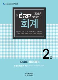 정보관리사 회계 2급(2018)(ERP)