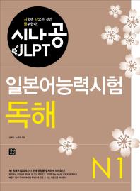 일본어능력시험 N1: 독해(시나공 JLPT)