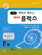 예제로 배우는 Adobe 플렉스(개정판)(CD1장포함)(에이콘 웹 프로페셔널 시리즈 16)