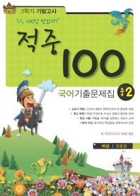 국어 중2-2 기말고사 기출문제집(비상 조동길)(2013)