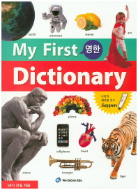 My First Dictionary(영한)