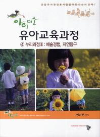 유아교육과정. 4: 누리과정(3) 예술경험, 자연탐구(아이미소)