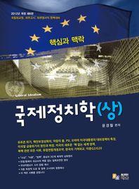 국제정치학(상)(핵심과 맥락)(2012)(개정판 6판)