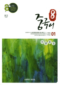 팔선생 중국어 Vol.1 기본중심
