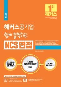해커스공기업 쉽게 합격하는 NCS 면접