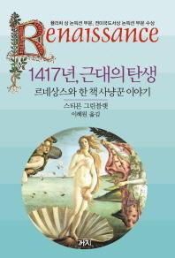 1417년 근대의 탄생