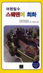 스웨덴어 회화(여행필수)(CD1장포함)