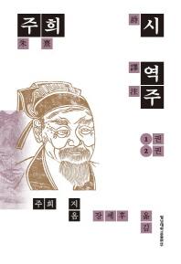 주희 시 역주 1-2권(양장본 HardCover)