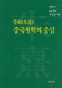 주희 : 중국철학의 중심