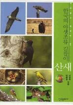 한국의 야생조류 길잡이 : 산새(자연탐사 길잡이 05)