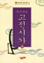 한국대표고전시가 1(한국대표문학 22)
