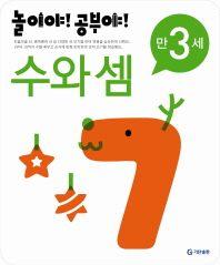 수와 셈(만3세)(2012)(놀이야 공부야)