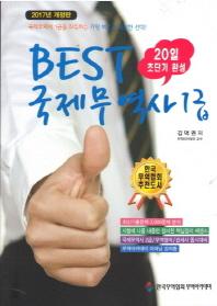 국제무역사 1급(2017)(Best)(개정판 7판)