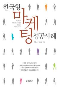 한국형 마케팅 성공사례 vol.11