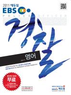영어(경찰)(EBS 방송교재)(2010)