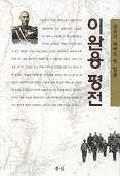 이완용 평전 (1999(1쇄))