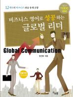 비즈니스 영어로 성공하는 글로벌 리더(CD1장포함)