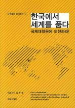 한국에서 세계를 품다(국제활동 준비총서 1)