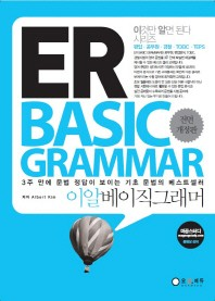 ER BASIC GRAMMAR(이알 베이직 그래머)(이것만 알면 된다 시리즈)