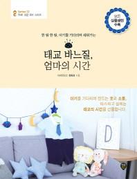태교 바느질, 엄마의 시간(한 땀 한 땀 아기를 기다리며 채워가는)(The 쉬운 DIY 시리즈 12)