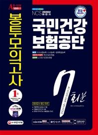 국민건강보험공단 봉투모의고사 7회분(2020 하반기)(All-New)(12판)