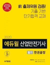 산업안전기사 필기 한권끝장(2020)(에듀윌)