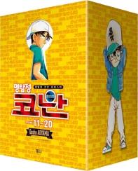 명탐정 코난 리마스터 박스 세트(11-20권)(전10권)