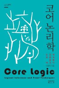 코어 논리학(시그니처클래스)