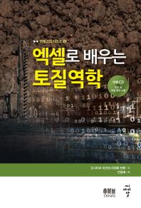 엑셀로 배우는 토질역학(CD1장포함)(엑셀강좌시리즈 8)