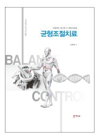균형조절치료(4판)(양장본 HardCover)