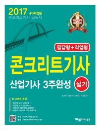 콘크리트기사 산업기사 실기 3주완성(필답형+작업형)(2017)(개정판 4판)