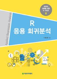 R 응용 회귀분석(데이터 과학을 위한 R 시리즈 3)
