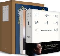 대통령 문재인의 1년(부록: 화보집)(양장본 HardCover)