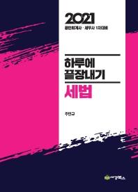 세법(2021)(하루에 끝장내기)(12판)
