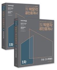 박문각 공인중개사 기본서 1차 세트(2018)(전2권)