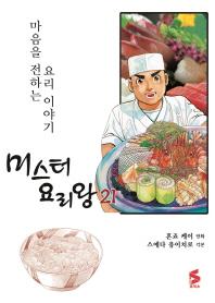 미스터 요리왕. 21