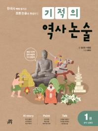 기적의 역사 논술. 1: 선사~남북국