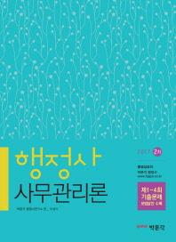 행정사 사무관리론(2017) #