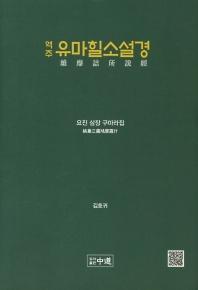 역주 유마힐소설경(양장본 HardCover)