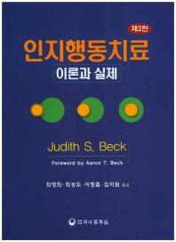 인지행동치료 이론과 실제(2판)