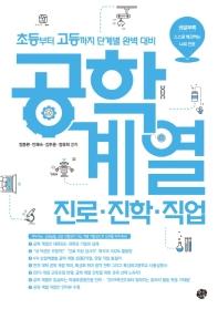 공학계열 진로·진학·직업(초등부터 고등까지 단계별 완벽대비)