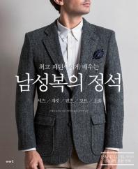 남성복의 정석(최고 패턴사에게 배우는)