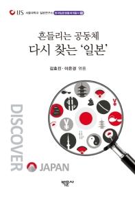 흔들리는 공동체, 다시 찾는 '일본'(서울대학교 일본연구소 현대일본생활세계총서 15)