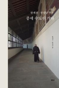 한계전 한필남 부부 중세 수도원 가다