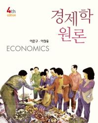 경제학원론(4판)(양장본 HardCover)